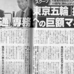 五輪不正開催は日本の恥を世界に知らしめるだけ