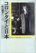 コロンタイと日本・著者杉山秀子